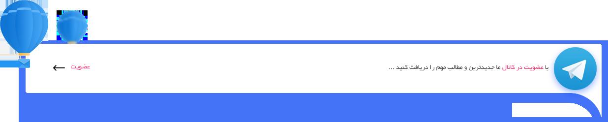 تلگرام باران دانلود
