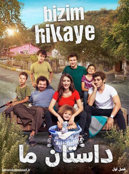 دانلود سریال ترکی داستان ما دوبله فارسی رایگان