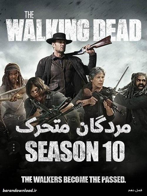 فصل دهم سریال مردگان متحرم دوبله فارسی
