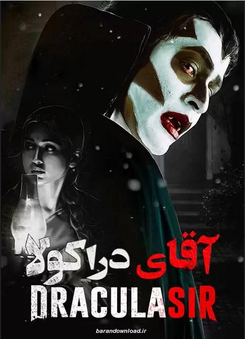 دانلود فیلم هندی آقای دراکولا دوبله فارسی Dracula Sir 2020