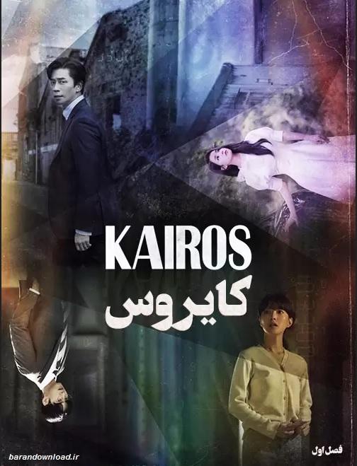 دانلود سریال کایروس با دوبله فارسی Kairos Season 1 2020 WEB-DL
