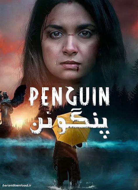 دانلود فیلم پنگوئن با دوبله فارسی Penguin 2020