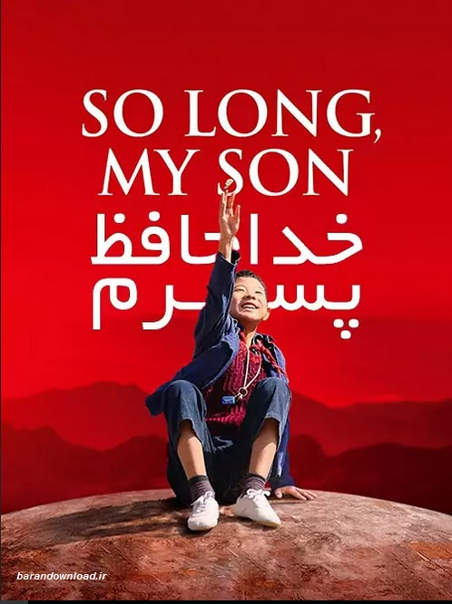 دانلود فیلم خداحافظ پسرم So Long, My Son 2019
