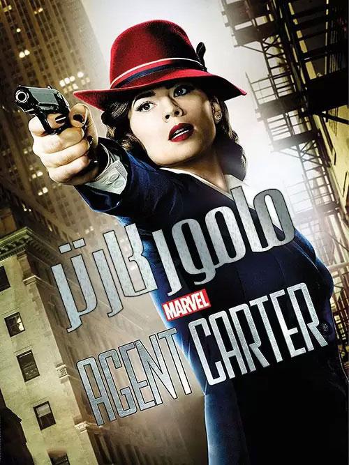 دانلود فصل اول سریال مامور کارتر Agent Carter 2015