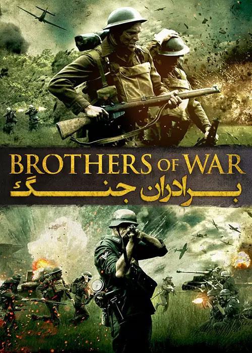 دانلود فیلم برادران جنگ Brothers of War 2015