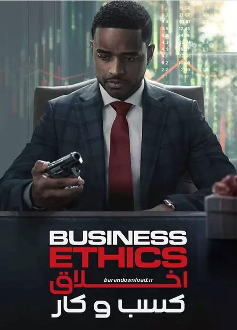 دانلود فیلم روش کسب و کار Business Ethics 2019