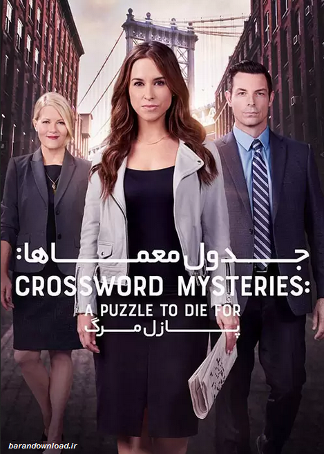 دانلود فیلم جدول معماها Crossword Mysteries 2019