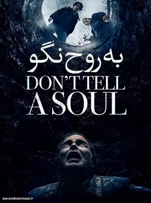 دانلود فیلم به روح نگو Don't Tell a Soul 2020