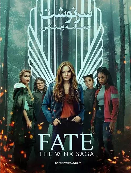 دانلود فصل اول سریال Fate: The Winx Saga 2021