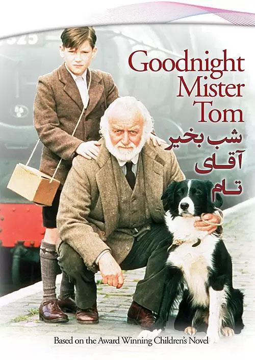 دانلود فیلم شب بخیر آقای تام Goodnight, Mister Tom 1998