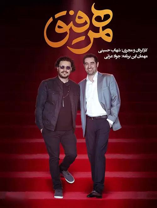 دانلود قسمت دوازدهم همرفیق با حضور جواد عزتی