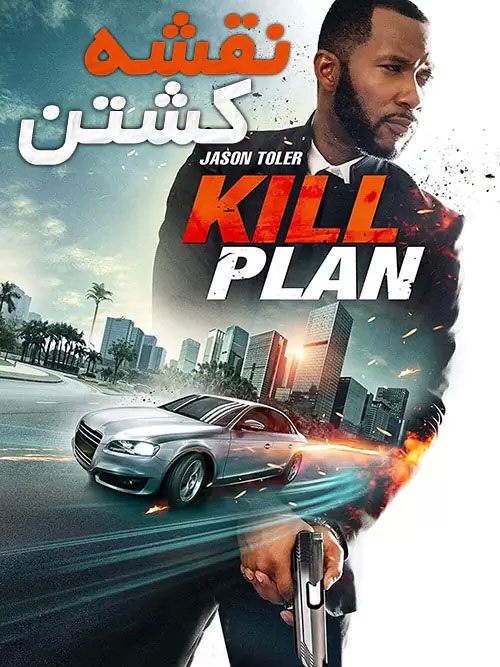 دانلود فیلم نقشه کشتن با دوبله فارسی Kill Plan 2021