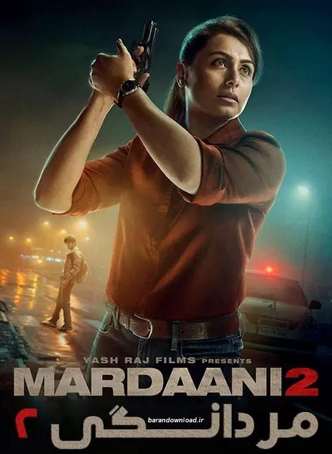 دانلود فیلم مردانگی ۲ با دوبله فارسی Mardaani 2 2019