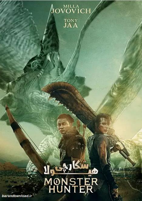 دانلود فیلم شکارچی هیولا دوبله فارسی Monster Hunter 2020