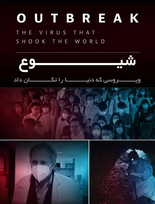 دانلود مستند شیوع Outbreak 2021