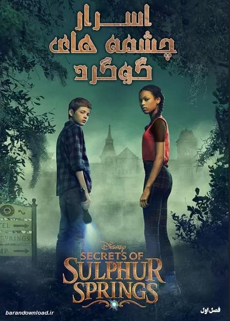 دانلود سریال اسرار چشمه های گوگرد Secrets of Sulphur Springs 2021