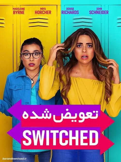 دانلود فیلم تعویض شده Switched 2020
