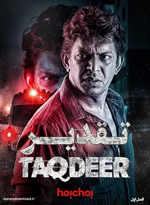 دانلود فصل اول سریال تقدیر Taqdeer 2020