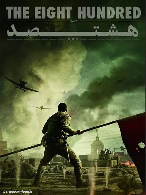دانلود فیلم هشتصد دوبله فارسی The Eight Hundred 2020