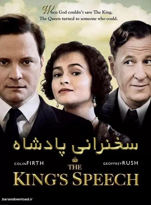 دانلود فیلم سخنرانی پادشاه دوبله فارسی The King's Speech 2010