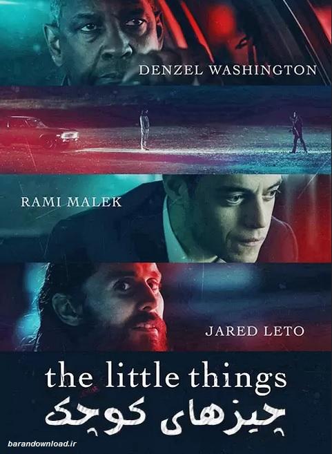 دانلود فیلم چیزهای کوچک دوبله فارسی The Little Things 2021