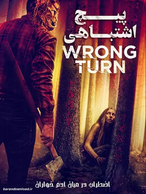 دانلود فیلم پیچ اشتباهی Wrong Turn 2021