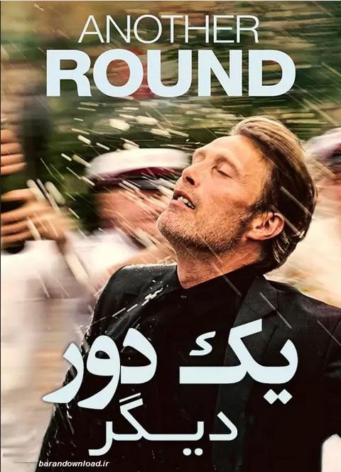 دانلود فیلم یک دور دیگر با دوبله فارسی Another Round 2020