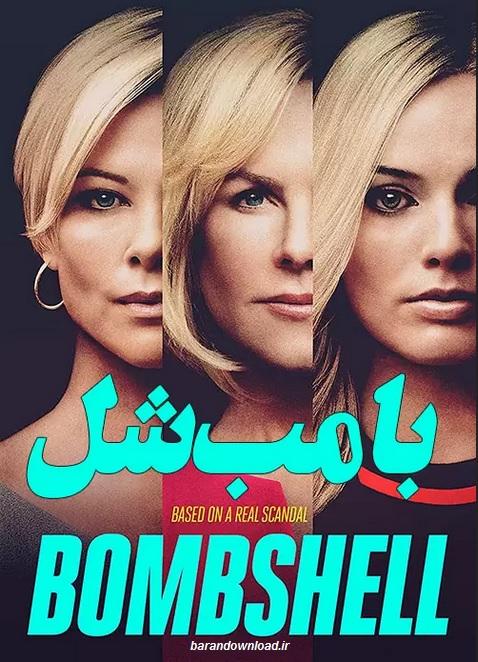 دانلود فیلم بامب شل با دوبله فارسی Bombshell 2019