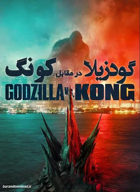 دانلود فیلم گودزیلا در مقابل کونگ Godzilla vs. Kong 2021