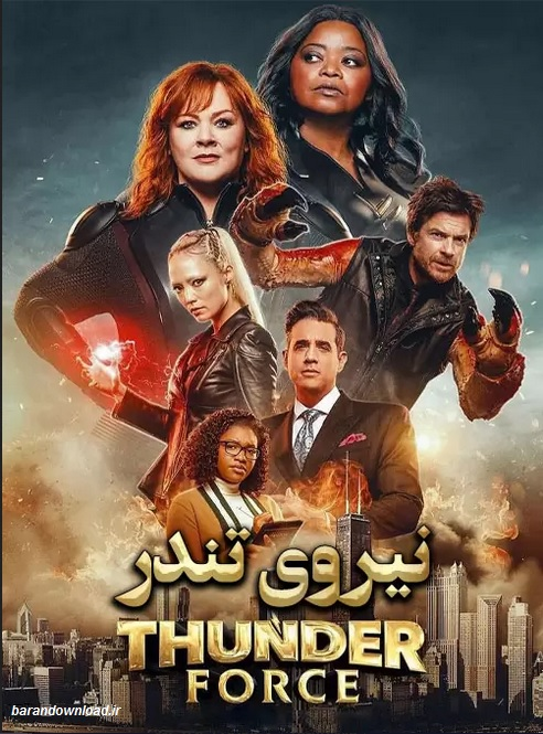 دانلود فیلم نیروی تندر Thunder Force 2021