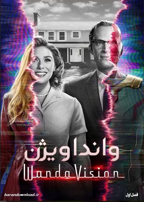 دانلود فصل اول سریال وانداویژن دوبله فارسی WandaVision 2021