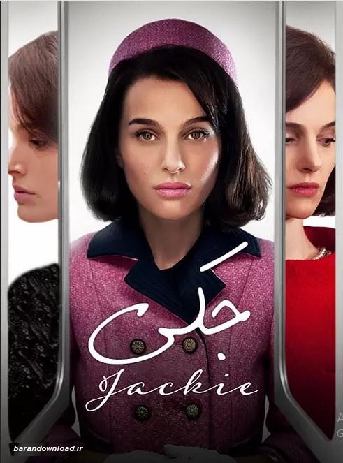 دانلود فیلم جکی با دوبله فارسی Jackie 2016