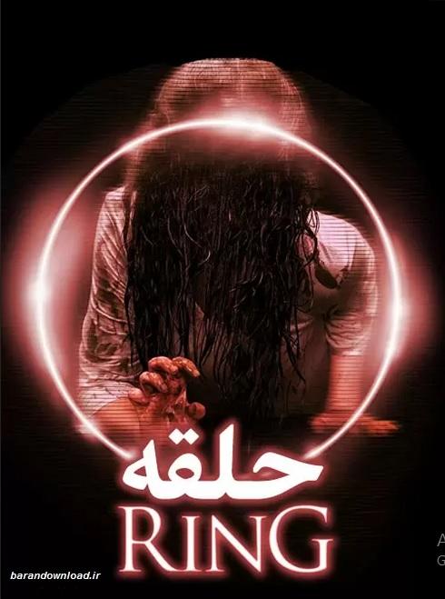 دانلود فیلم حلقه با دوبله فارسی Ringu 1998