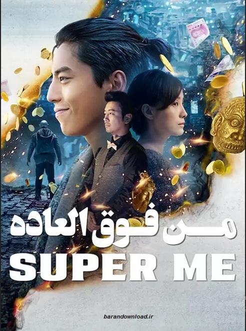 دانلود فیلم من فوق العاده Super Me 2019