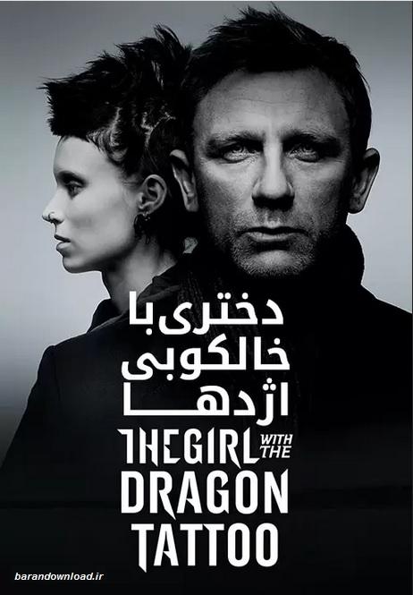 دانلود فیلم The Girl with the Dragon Tattoo 2011