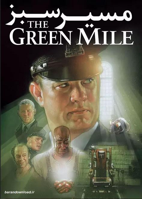 دانلود فیلم مسیر سبز با دوبله فارسی The Green Mile 1999